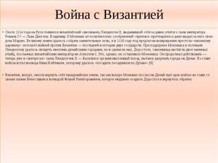Война с Византией Около 1114 года на Руси появился византийский самозванец Лж