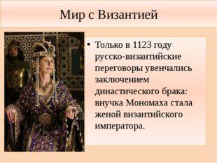 Мир с Византией Только в 1123 году русско-византийские переговоры увенчались
