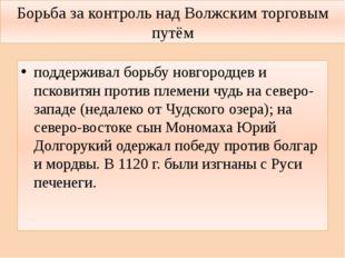 Борьба за контроль над Волжским торговым путём поддерживал борьбу новгородцев