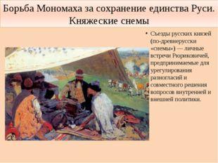 Борьба Мономаха за сохранение единства Руси. Княжеские снемы Съезды русских к