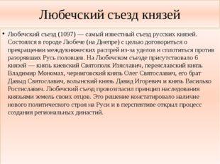Любечский съезд князей Любечский съезд (1097) — самый известный съезд русских