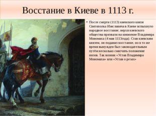 Восстание в Киеве в 1113 г. После смерти (1113) киевского князя Святополка Из