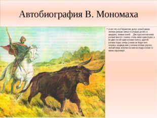 Автобиография В. Мономаха А вот что я в Чернигове делал: коней диких своими р