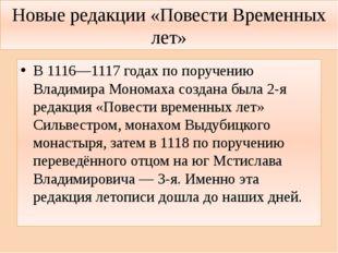 Новые редакции «Повести Временных лет» В 1116—1117 годах по поручению Владими