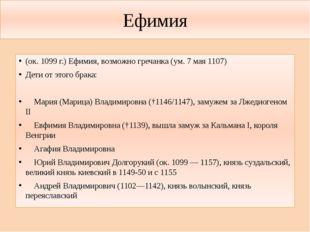 Ефимия (ок. 1099 г.) Ефимия, возможно гречанка (ум. 7 мая 1107) Дети от этого