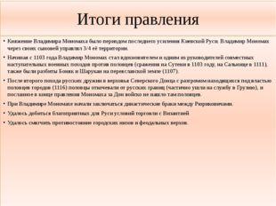 Итоги правления Княжение Владимира Мономаха было периодом последнего усиления