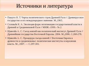 Источники и литература Пашуто В. Т. Черты политического строя Древней Руси //