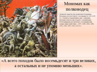 Мономах как полководец Затяжной характер при правлении Владимира Мономаха нос