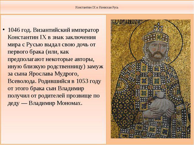 Константин IX и Киевская Русь 1046 год. Византийский император Константин IX...