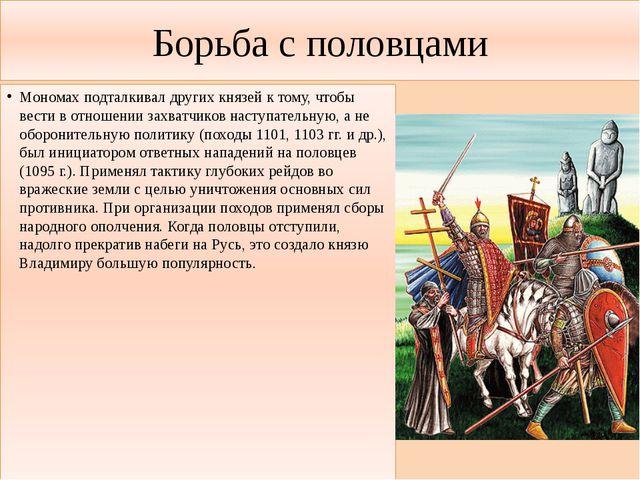 Борьба с половцами Мономах подталкивал других князей к тому, чтобы вести в от...