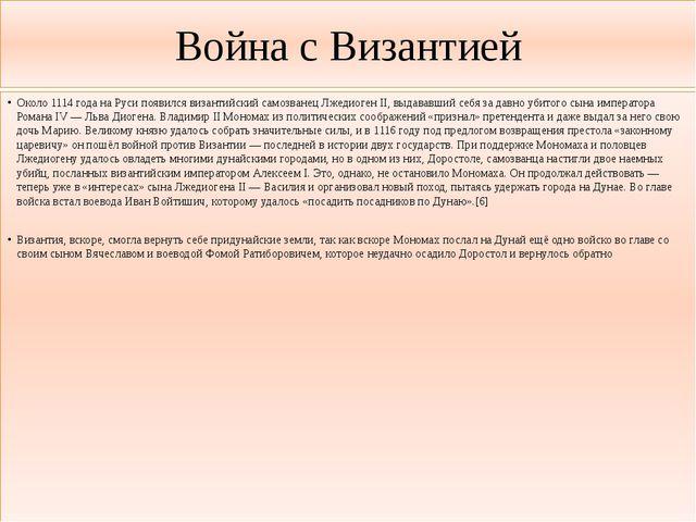 Война с Византией Около 1114 года на Руси появился византийский самозванец Лж...