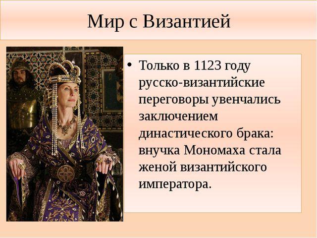 Мир с Византией Только в 1123 году русско-византийские переговоры увенчались...