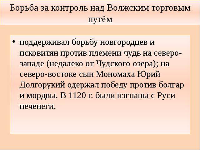 Борьба за контроль над Волжским торговым путём поддерживал борьбу новгородцев...