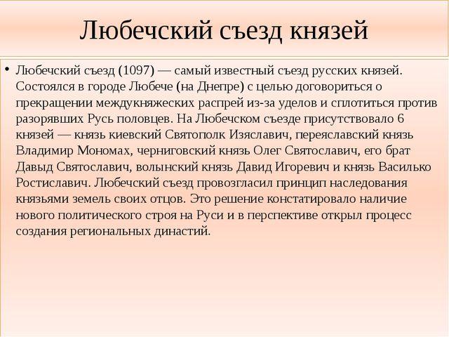 Любечский съезд князей Любечский съезд (1097) — самый известный съезд русских...