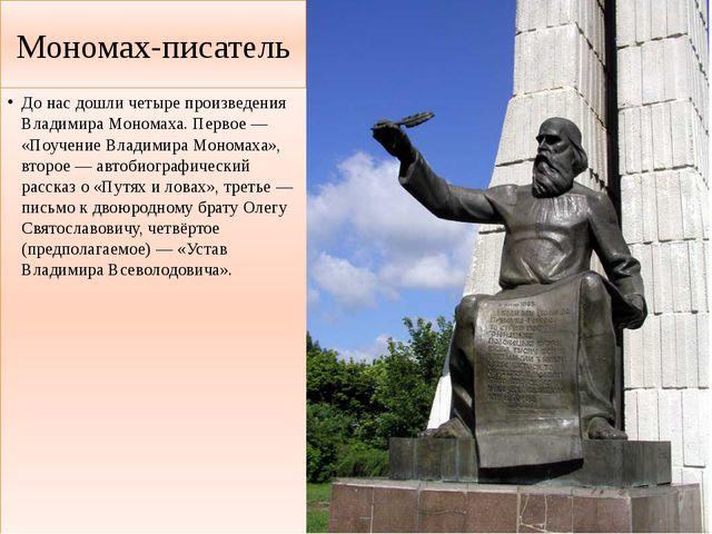 Мономах-писатель До нас дошли четыре произведения Владимира Мономаха. Первое...