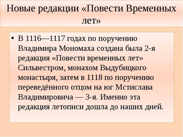 Новые редакции «Повести Временных лет» В 1116—1117 годах по поручению Владими...