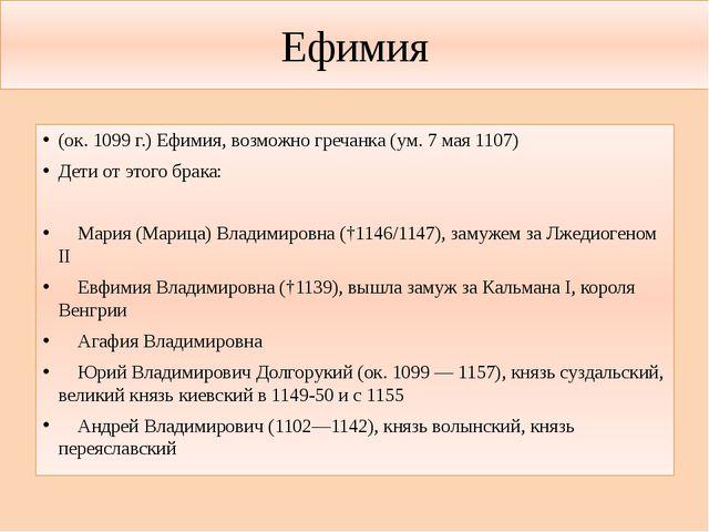 Ефимия (ок. 1099 г.) Ефимия, возможно гречанка (ум. 7 мая 1107) Дети от этого...