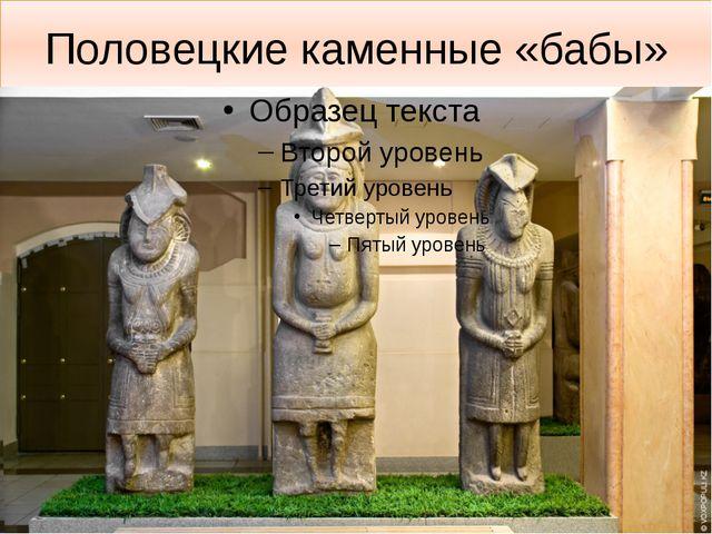 Половецкие каменные «бабы»