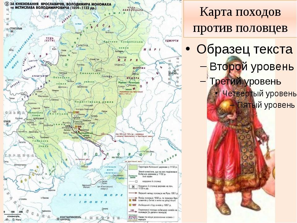 Карта походов против половцев