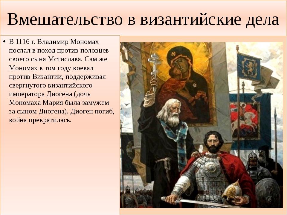 Вмешательство в византийские дела В 1116 г. Владимир Мономах послал в поход п...