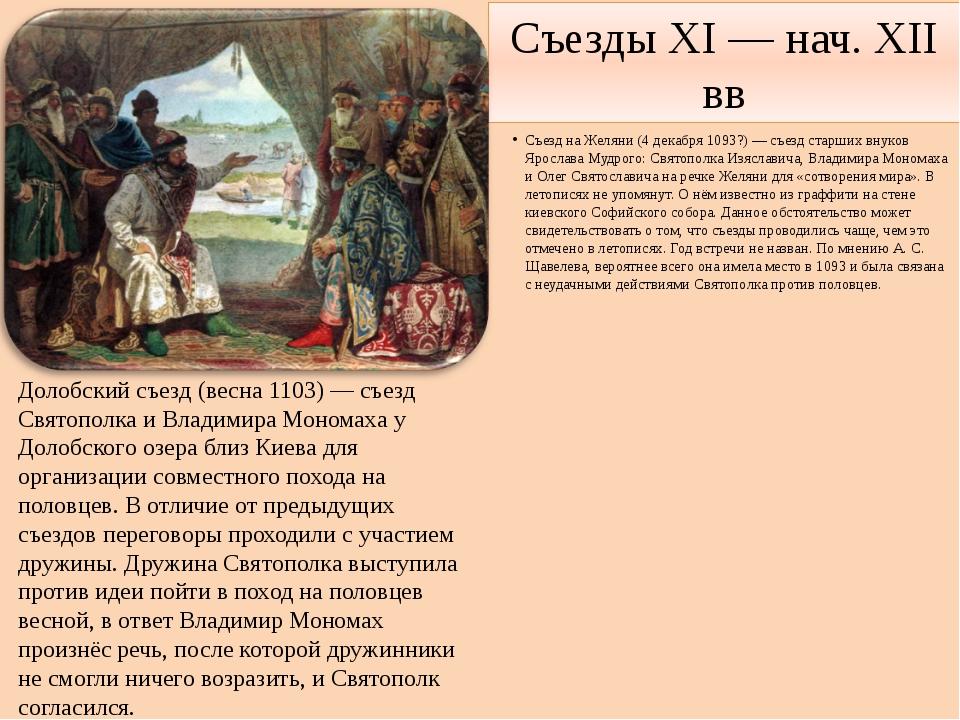 Съезды XI — нач. XII вв Съезд на Желяни (4 декабря 1093?) — съезд старших вну...