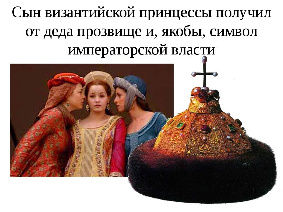 Сын византийской принцессы получил от деда прозвище и, якобы, символ императо...