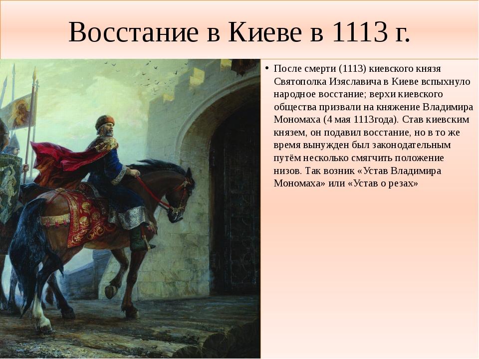 Восстание в Киеве в 1113 г. После смерти (1113) киевского князя Святополка Из...