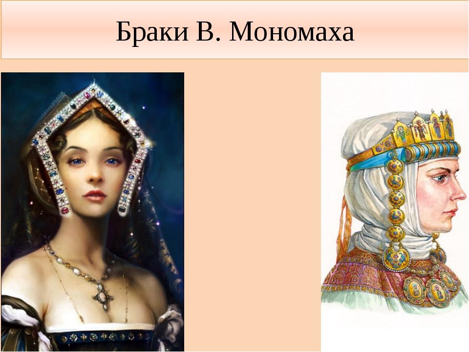 Браки В. Мономаха