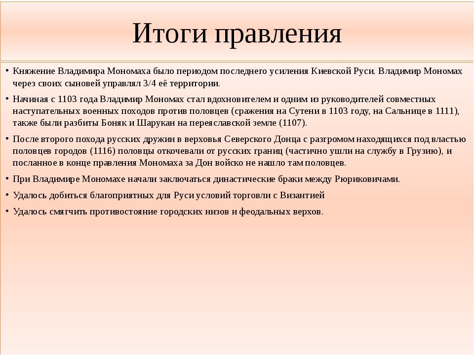 Итоги правления Княжение Владимира Мономаха было периодом последнего усиления...