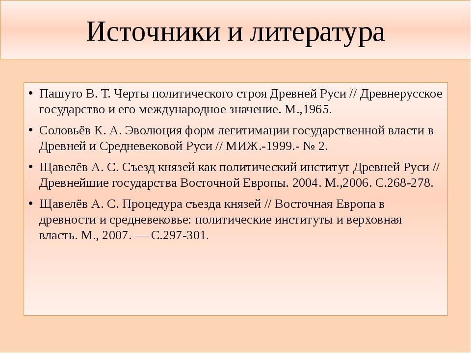 Источники и литература Пашуто В. Т. Черты политического строя Древней Руси //...