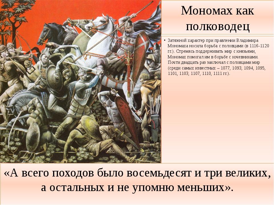 Мономах как полководец Затяжной характер при правлении Владимира Мономаха нос...