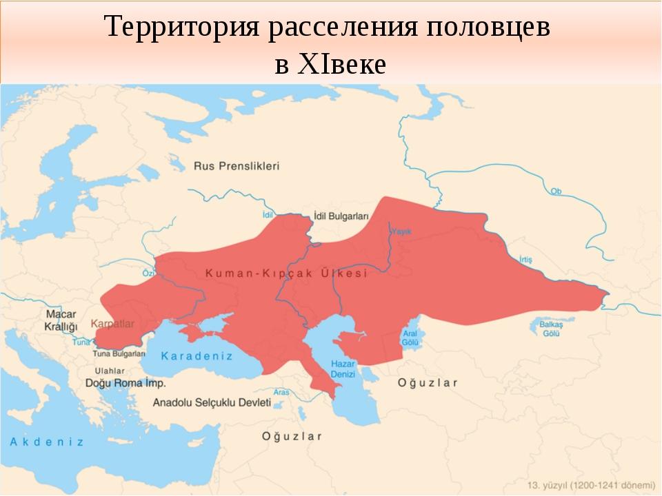 Территория расселения половцев в XIвеке