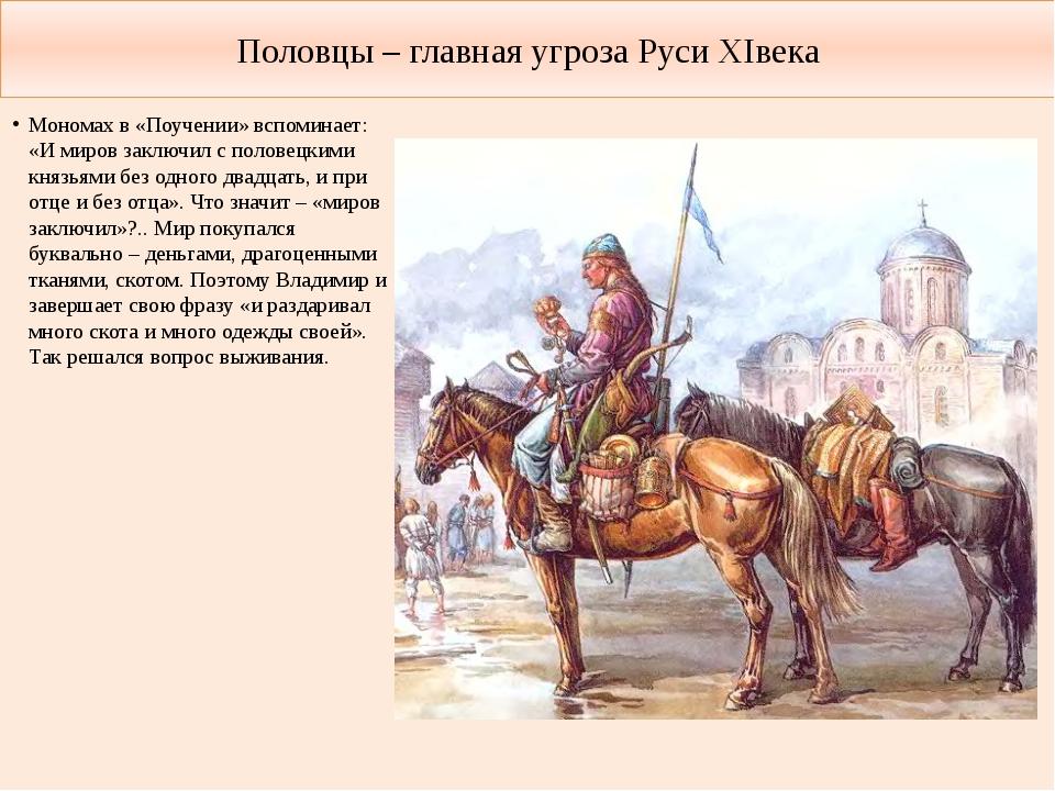Половцы – главная угроза Руси XIвека Мономах в «Поучении» вспоминает: «И миро...
