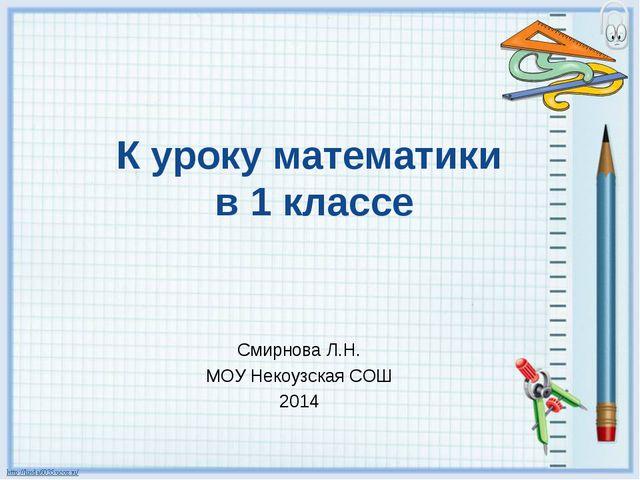 К уроку математики в 1 классе Смирнова Л.Н. МОУ Некоузская СОШ 2014