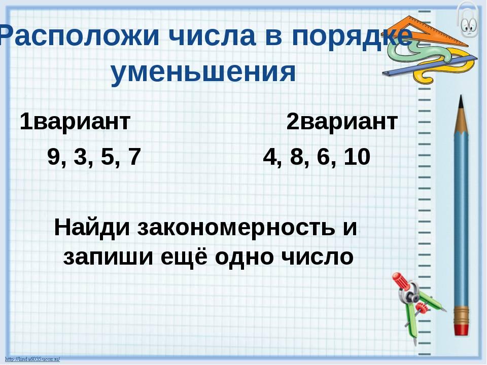 Расположи числа в порядке уменьшения 1вариант 2вариант 9, 3, 5, 7 4, 8, 6, 10...