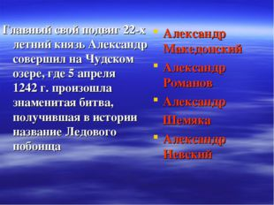 Главный свой подвиг 22-х летний князь Александр совершил на Чудском озере, гд