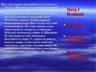 При этом первом российском императоре (1721 г.) Россия стала великой державой