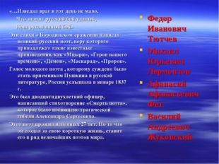 «…Изведал враг в тот день не мало, Что значит русский бой удалый, Наш рукопаш