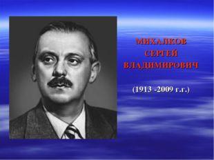 МИХАЛКОВ СЕРГЕЙ ВЛАДИМИРОВИЧ (1913 -2009 г.г.)