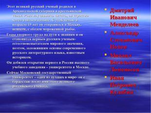 Этот великий русский ученый родился в Архангельской губернии в крестьянской с