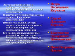 Этот российский ученый и изобретатель является основоположником современной к