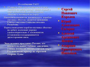 Из сообщения ТАСС 12 апреля 1961 года в Советском Союзе выведен на орбиту вок