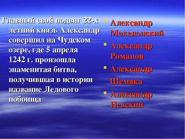Главный свой подвиг 22-х летний князь Александр совершил на Чудском озере, гд...