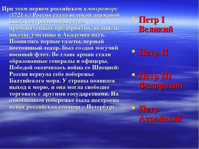 При этом первом российском императоре (1721 г.) Россия стала великой державой...