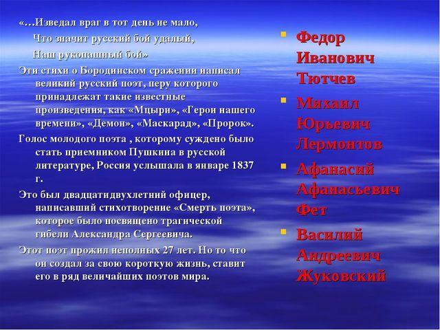 «…Изведал враг в тот день не мало, Что значит русский бой удалый, Наш рукопаш...