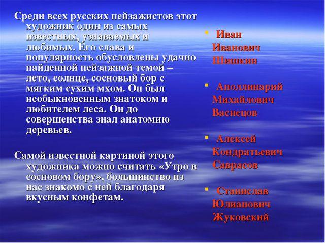 Среди всех русских пейзажистов этот художник один из самых известных, узнавае...