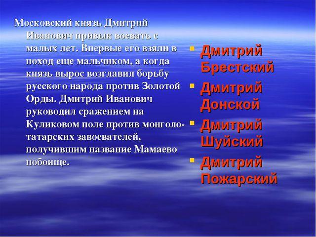 Московский князь Дмитрий Иванович привык воевать с малых лет. Впервые его взя...