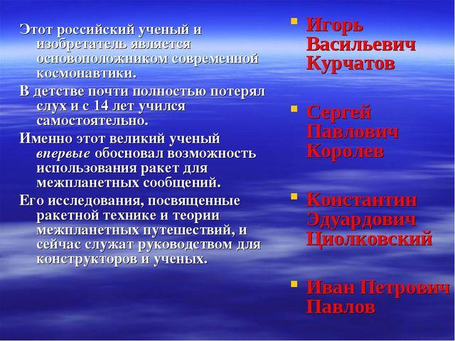 Этот российский ученый и изобретатель является основоположником современной к...