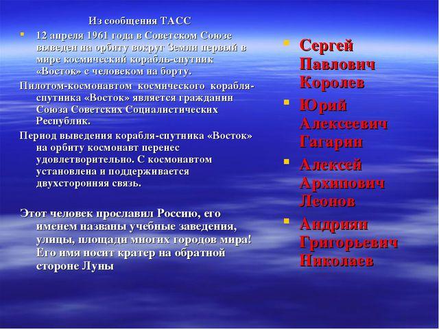 Из сообщения ТАСС 12 апреля 1961 года в Советском Союзе выведен на орбиту вок...