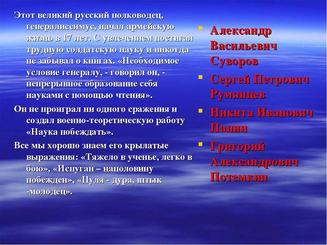 Этот великий русский полководец, генералиссимус, начал армейскую жизнь в 17 л...